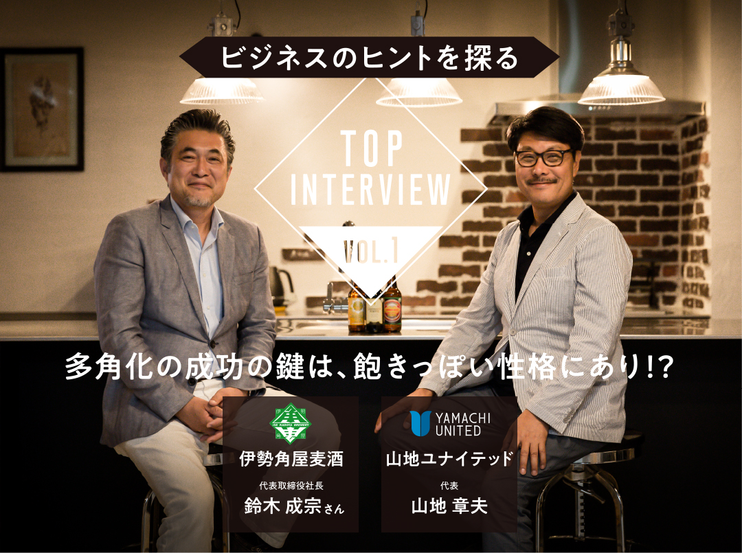 topinterview01.jpg