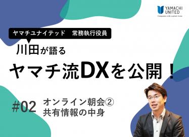ヤマチ流デジタルトランスフォーメーションを公開 〜オンライン朝会② 共有情報の中身〜