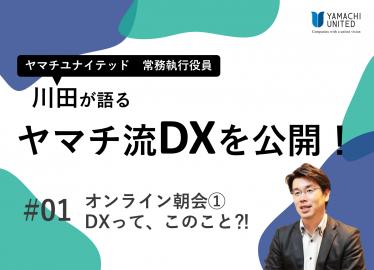ヤマチ流デジタルトランスフォーメーションを公開 〜オンライン朝会① DXって、このこと?!〜