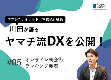 ヤマチ流デジタルトランスフォーメーションを公開 〜オンライン朝会⑤ ランキング発表〜