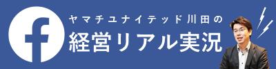 川田さんFacebookバナー.png