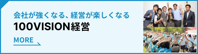 100vision-banner.jpg