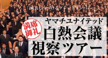 【札幌開催】白熱会議視察ツアー【1泊2日】
