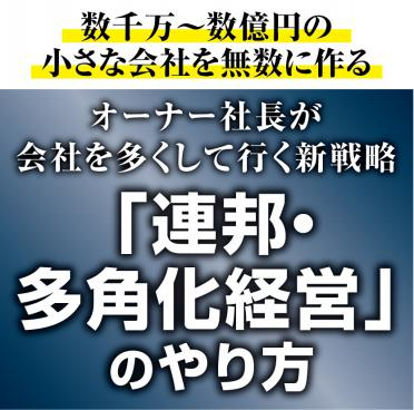 【5/14(火)】経営合理化協会特別セミナー「連邦・多角化経営」のやりかた in東京