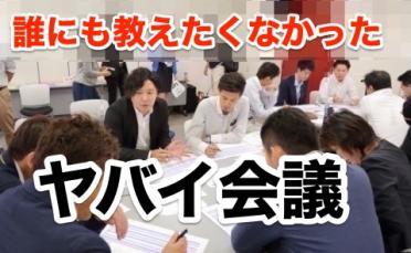【7/11(木)8/22(木)】発言10倍ワーク会議のやりかた in札幌【全2回】