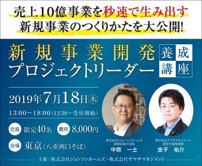 【7/18(木)@東京】新規事業開発PJリーダー養成講座【基礎編】
