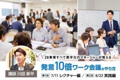 【札幌開催】発言10倍ワーク会議のやりかた【全2回】