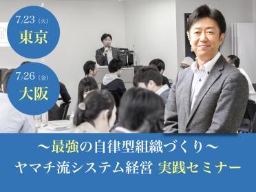 【東京開催】〜最強の自律型組織づくり〜ヤマチ流システム経営実践セミナー