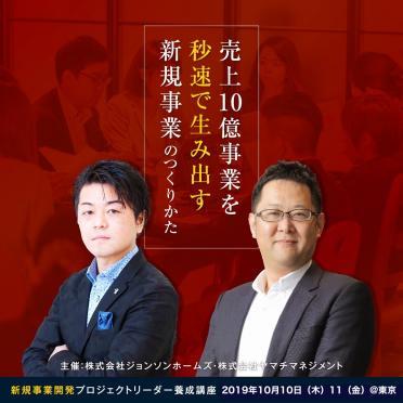 【東京開催】新規事業開発PJリーダー養成講座【実践編】