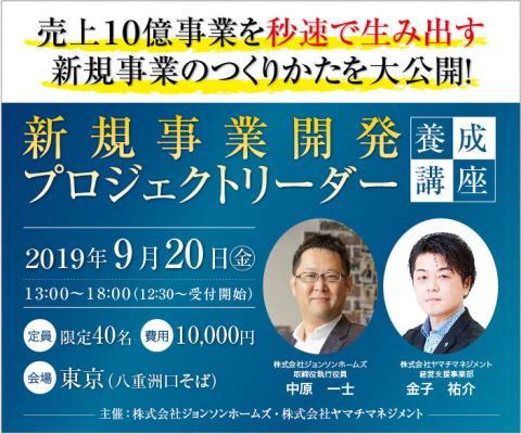 【東京開催】新規事業開発PJリーダー養成講座【基礎編】
