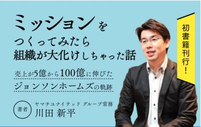 【東京開催】ミッションで顧客や社員から支持される会社をつくる「ミッション作成ワークショップ」