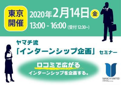 【東京開催】22卒採用スタートダッシュ|ヤマチ流「インターンシップ企画」セミナー