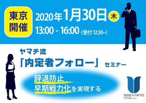 【東京開催】辞退防止・早期戦力化 ヤマチ流「内定者フォロー」セミナー