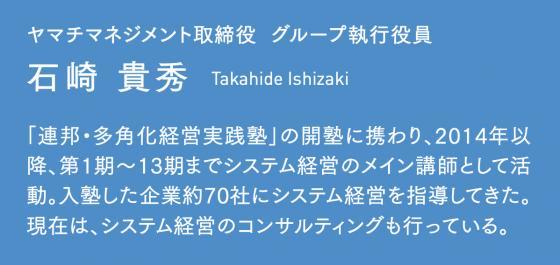 ishizaki_pro.jpg