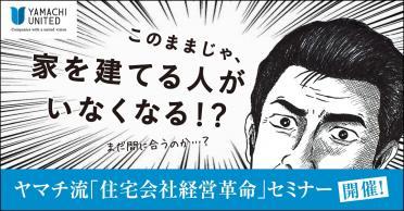 【東京・大阪】高齢化と競合を勝ち抜く、地域ビルダーの経営革命〜経営者のための事業多角化成功実例セミナー 〜