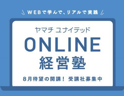 オンライン説明会「ヤマチユナイテッドONLINE経営塾|事前説明会」