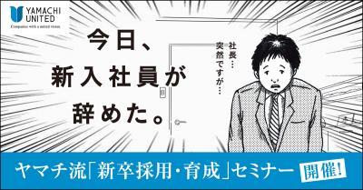【東京・大阪】幹部社員を高速育成!?その採用戦略とは〜経営者のための採用・育成セミナー 〜