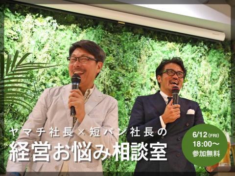 無料WEBセミナー|ヤマチ社長×短パン社長の「経営お悩み相談室」