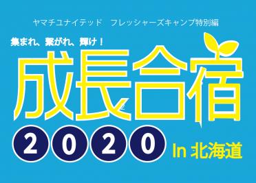 フレッシャーズキャンプ特別編 成長合宿2020 in 北海道