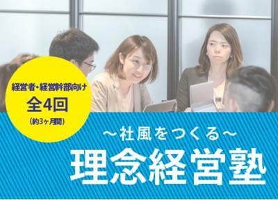 【経営者・経営幹部向け】~社風をつくる~理念経営塾