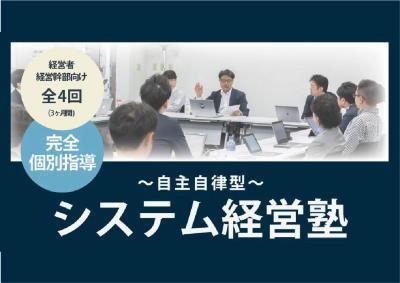 【経営者・経営幹部向け】~自主自律型~システム経営塾