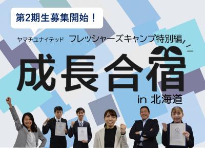 【第2期】フレッシャーズキャンプ特別編 成長合宿in北海道
