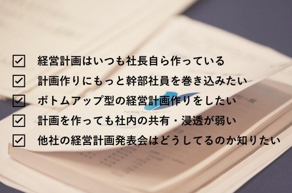 経営計画 悩み.png