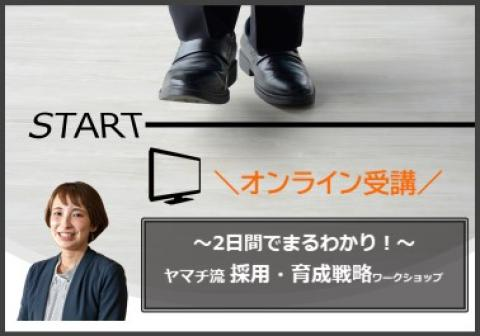 【オンライン】 ~2日間でまるわかり!~ヤマチ流採用・育成戦略ワークショップ