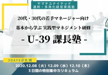 【札幌開催】U-39 課長塾 〜プレイングマネジャー向け実践マネジメント研修〜
