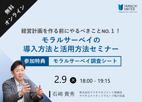 【無料オンラインセミナー】 経営計画を作る前にやるべきことNO.1!! 「モラルサーベイの導入と活用方法」セミナー