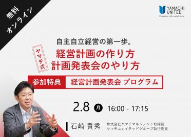 【無料オンラインセミナー】 自主・自律経営の第一歩。 ヤマチ式「経営計画の作り方と計画発表会のやり方」