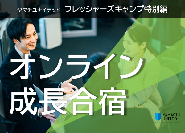 オンライン成長合宿アイキャッチ②.png