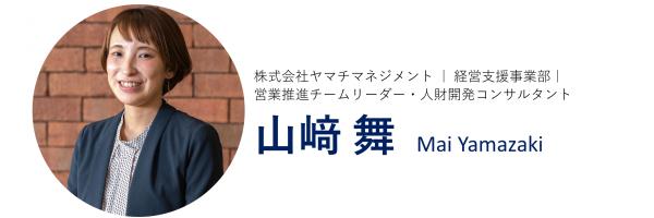 講師:山﨑さん.PNG