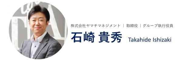 講師:石崎さん.PNG