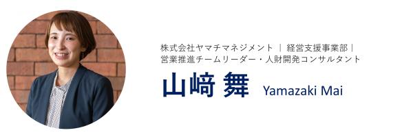 山﨑さん紹介.png