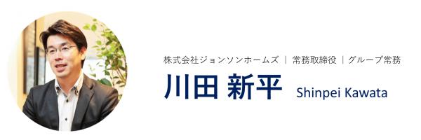 川田さん講師紹介画像.png