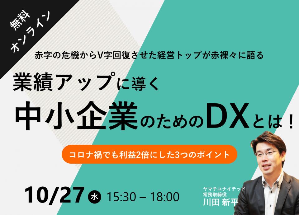 10月27日DXセミナーアイキャッチ改.png