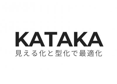KATAKA -見える化と型化で最適化-