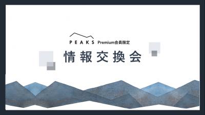 【PEAKS Premium会員限定】採用・育成情報交換会