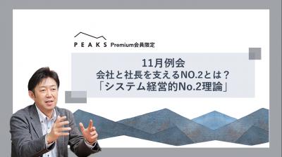 【PEAKS Premium会員限定】11月例会のご案内