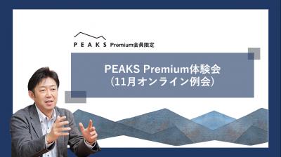 【PEAKS 無料会員限定】PEAKS Premium体験会(オンライン例会)