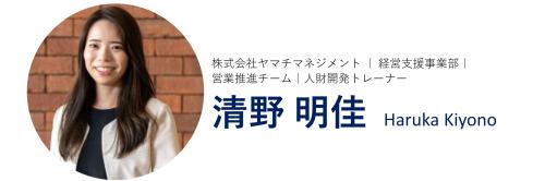 清野さん.png