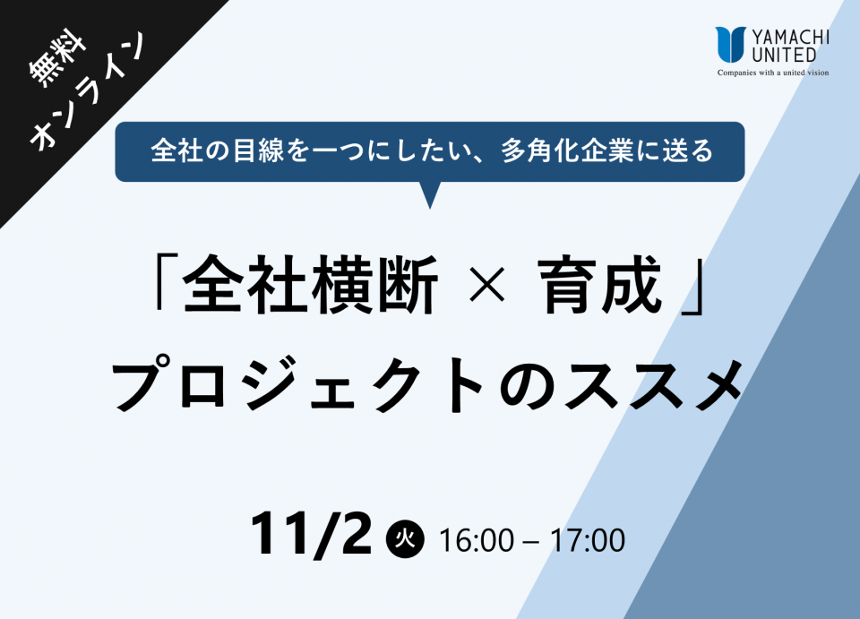 1102全社横断×育成プロジェクトアイキャッチ.png
