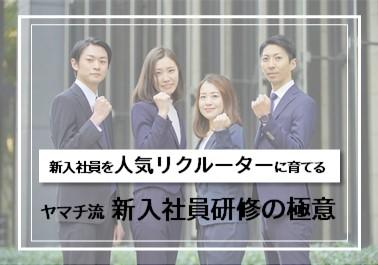 ヤマチ流新入社員研修の極意TOP.jpg