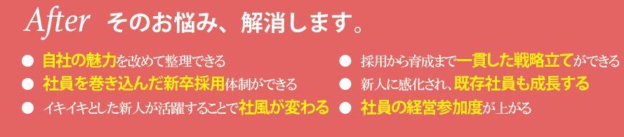人材開発塾_そのお悩み.jpg