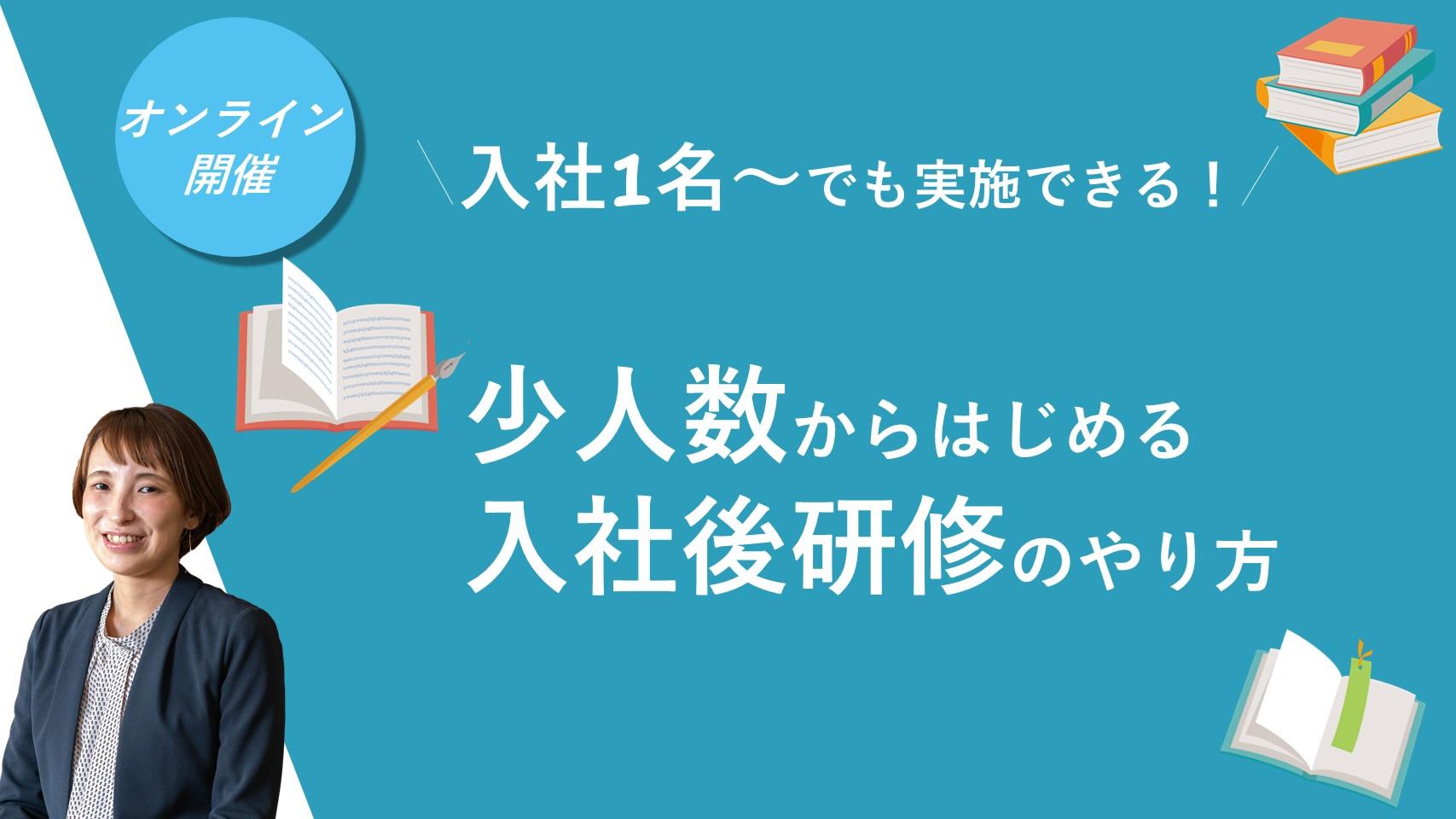 少人数からはじめる入社後研修のやり方.jpg