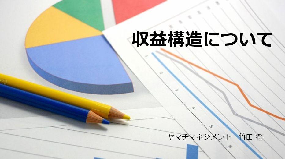 研修スライド①.jpg