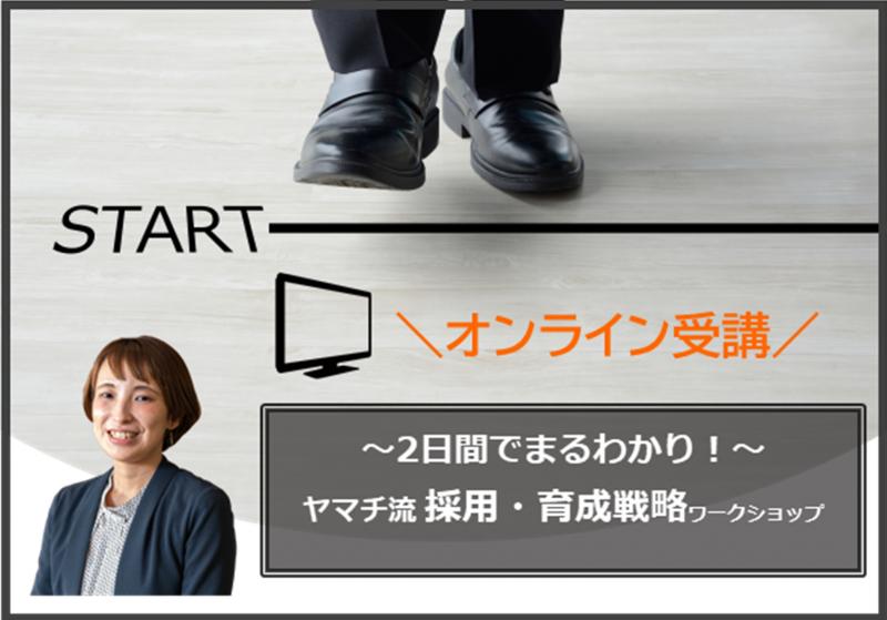 採用育成戦略アイキャッチ.png